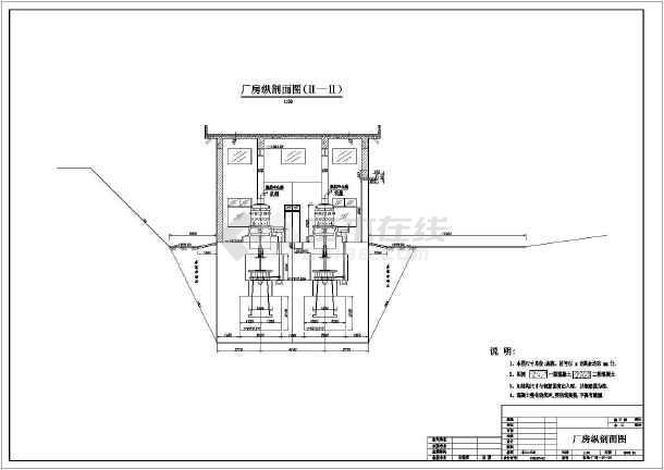 水利电站厂房详细cad建筑施工图纸-图1