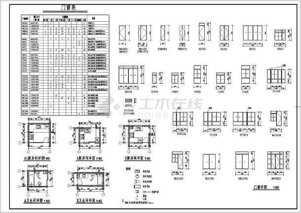 某住宅楼详细的楼梯大样和门窗cad大样施工设计图-图3