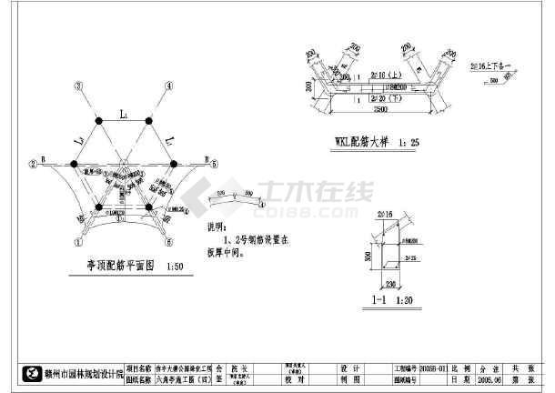 很完整的一套六脚亭施工图-图1