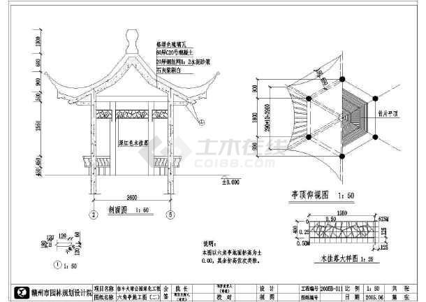 很完整的一套六脚亭施工图-图3