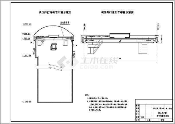 水电站地下厂房系统整套调压井cad施工方案图纸-图1
