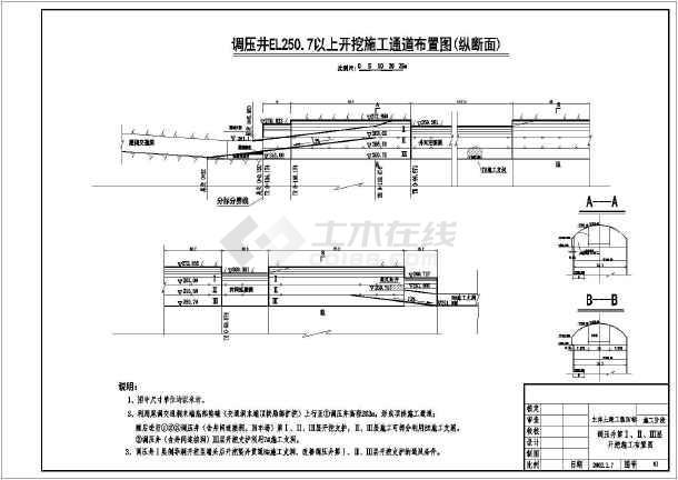水电站地下厂房系统整套调压井cad施工方案图纸-图2