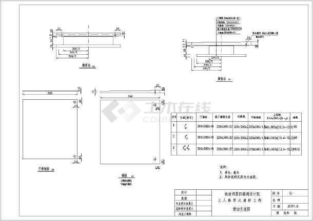桥梁支座布置及构造全套CAD设计图纸-图1