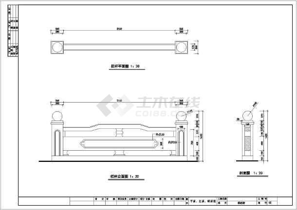 某工程景观桥护拦园林CAD设计施工图-图1