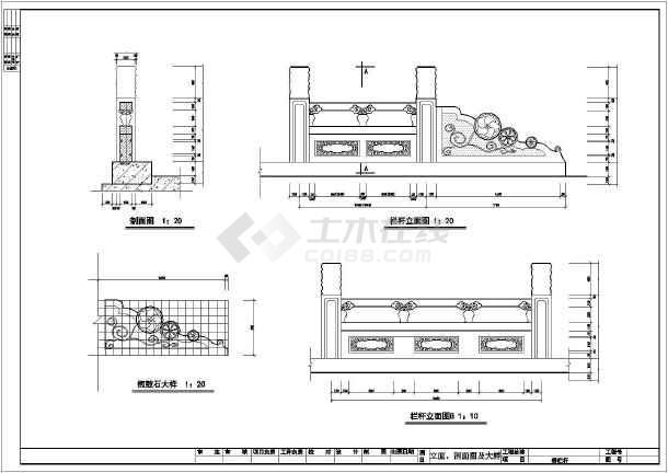 某工程景观桥护拦园林CAD设计施工图-图3