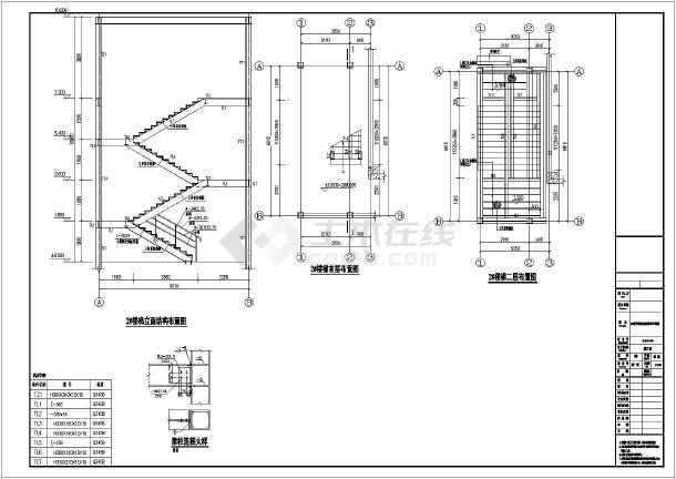 某地钢结构消防楼梯设计详图(全套)-图1