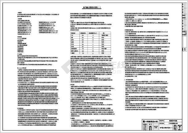 高低压配电系统施工方案及设计全套图纸-图3