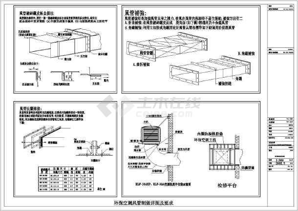 某室内环保空调设计cad施工详图-图2