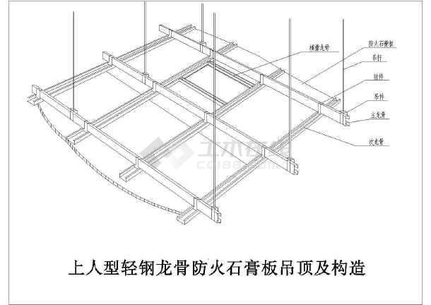 某地区大型轻钢龙骨吊顶建筑结构图纸-图2