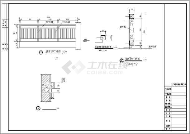 四层新农村单家独院式别墅建筑结构设计图-图2