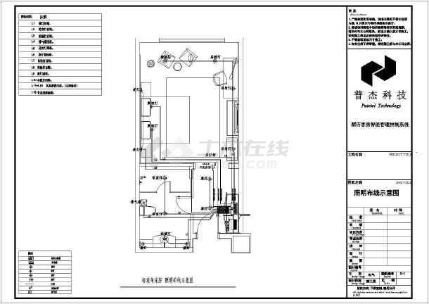 酒店客房控制系统设计图纸-图2