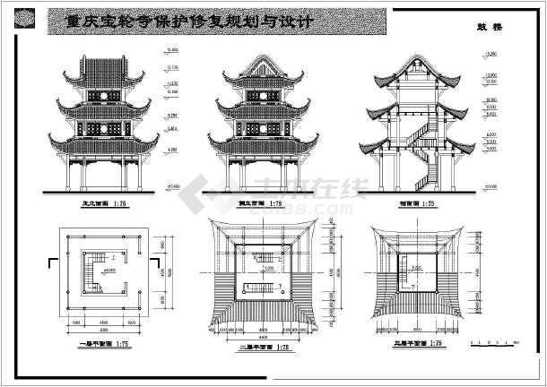 某宝轮寺设计建筑规划修复CAD移动图纸图纸保护挂篮图片