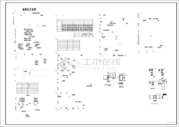 钢筋混凝土框剪结构高层住宅楼详细工程施工图-图3