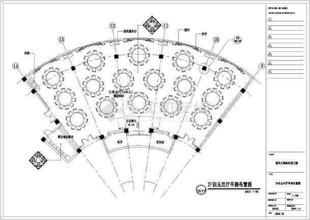 2f白玉兰厅结构设计方案及施工全套cad图纸