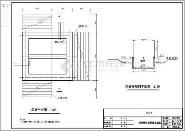 某地区大型计量箱设备详细施工设计 图纸-图1