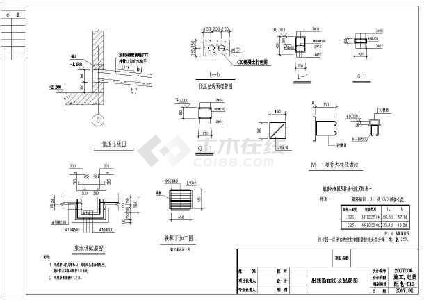 某地区大型计量箱设备详细施工设计 图纸-图3