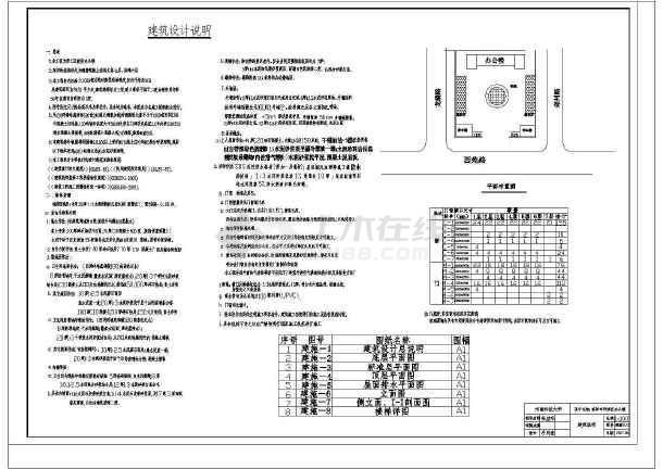 洛阳市西城区办公楼建筑结构设计cad详图及计算书-图3