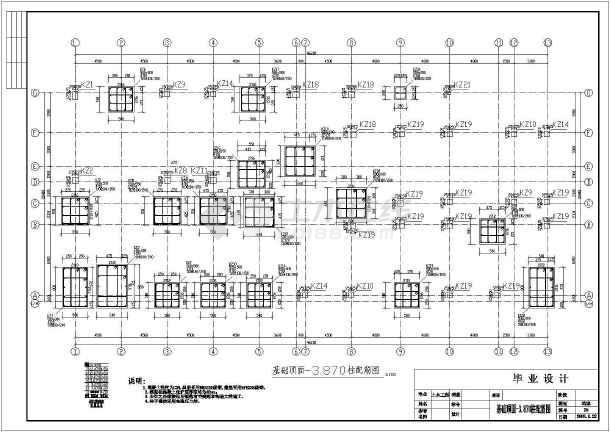 某公司办公综合楼结构和施工组织设计cad图及文字说明-图1