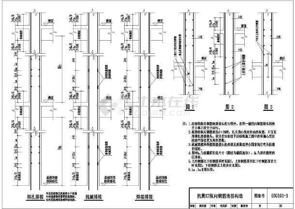 节点构造做法、构造洞口、配筋图纸CAD图纸式脚手架拆详图快图片