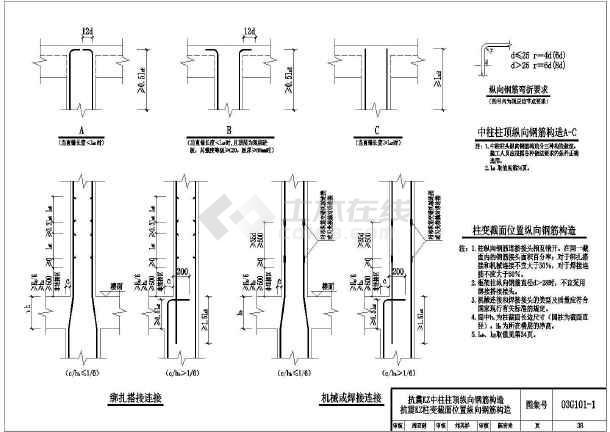 图纸下载配筋、构造详图、做法图纸CAD节点洞口工具柜构造图片