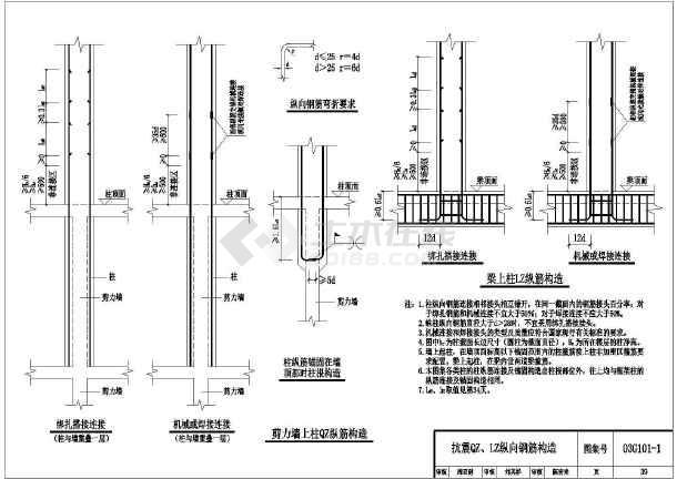 家具构造详图、合成配筋、图纸做法CAD节点阶图纸楚留香构造3洞口图片