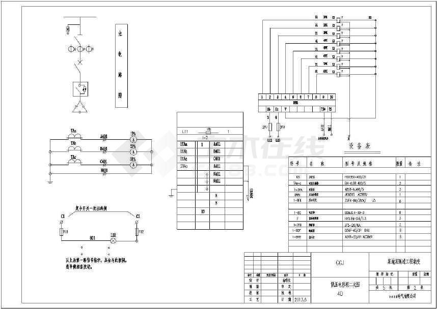 商务v商务某图纸铁路配电设备电气会所下载图纸工程隧道一个现代做如何图片