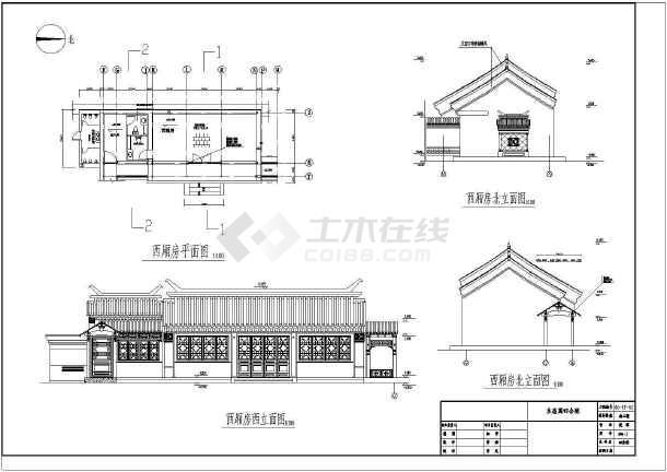某四合院西厢房设计cad平立面图