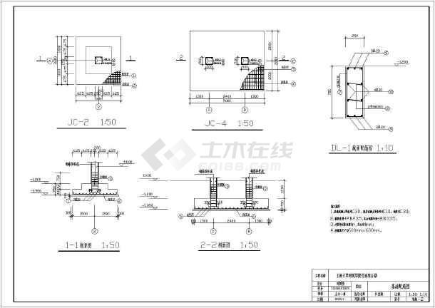 【毕业设计】大学行政综合楼结构设计-图2