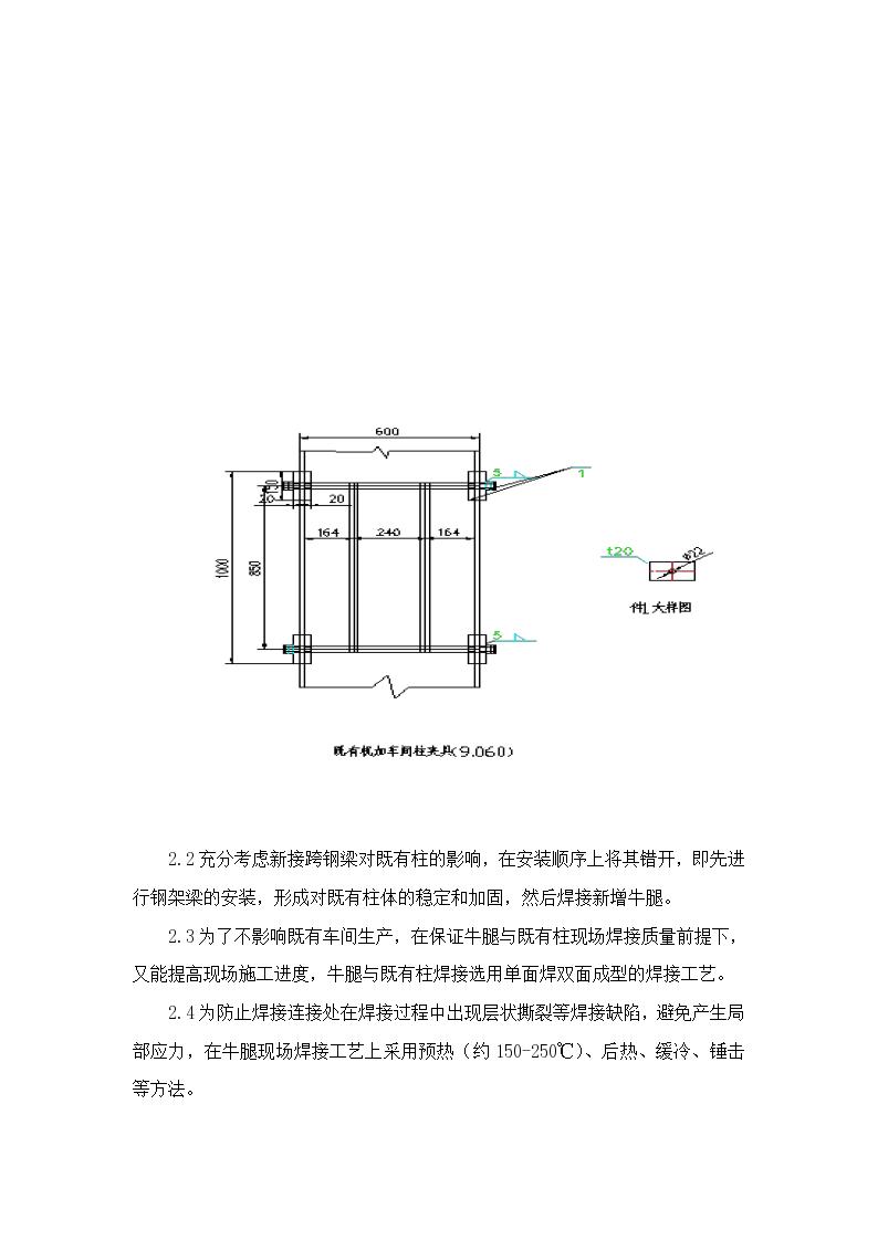 安庆工业园区内钢结构厂房牛腿焊接施工方案