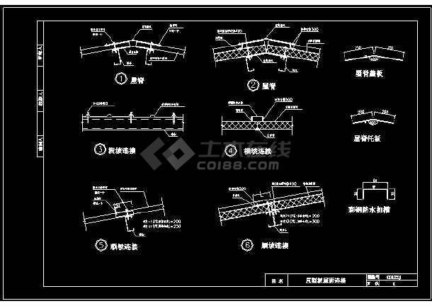 钢结构建筑构造图集-图1
