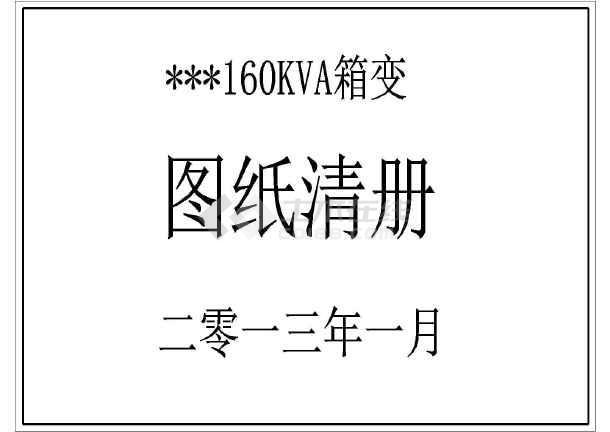 某地区某160KVA图纸责任cad图纸电气会审箱变的路灯图片