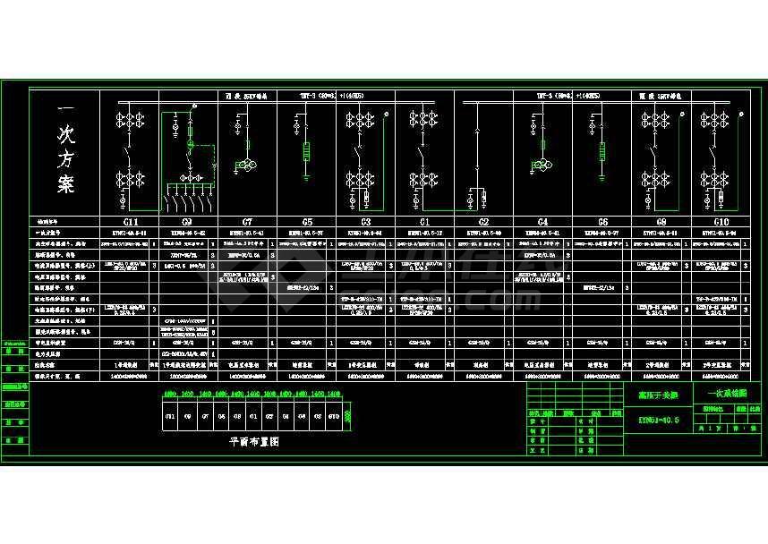 35kv移开式高压开关柜kyn61一次图设计图