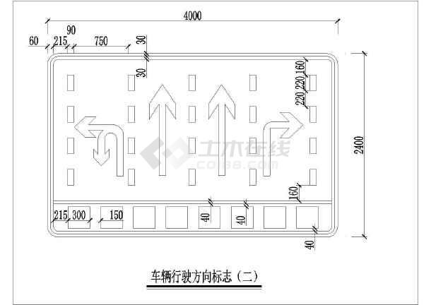 市政道路交通工程标志标线施工图-图3
