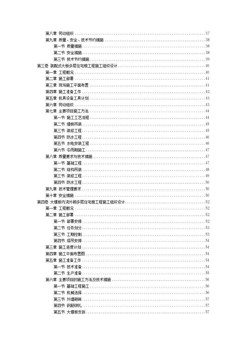 标书模板资料技术标样本