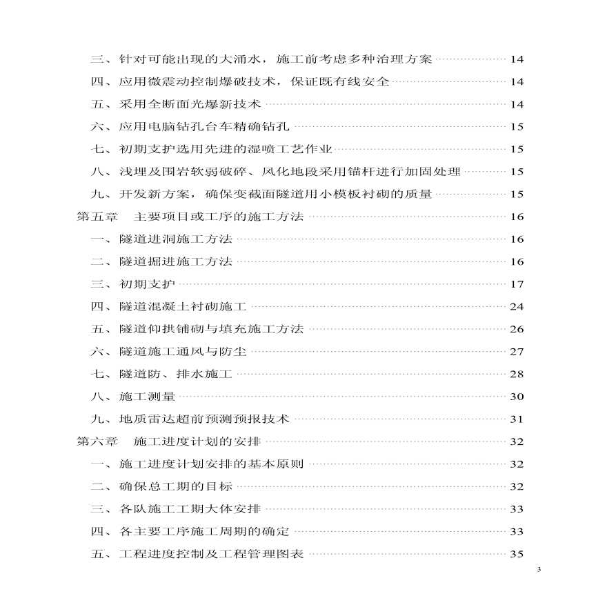 中铁十九局-新花苗隧道施工组织设计