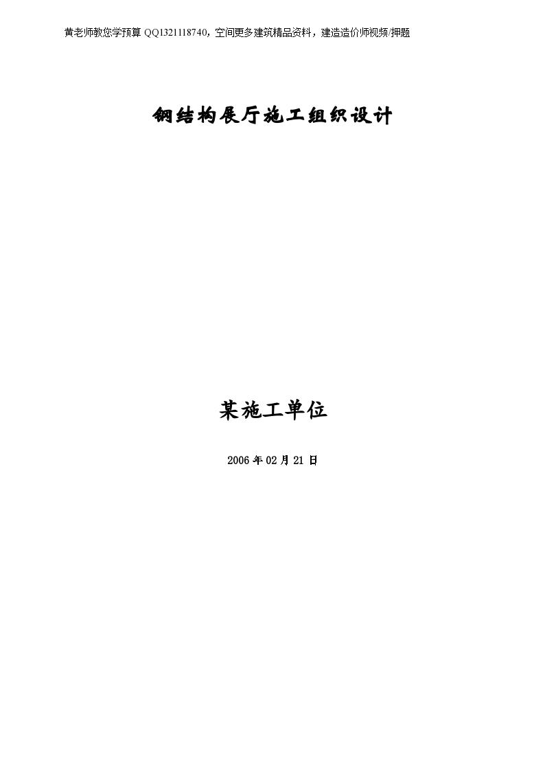 钢结构展厅施工组织设计 - 施工组织设计论文文档下载