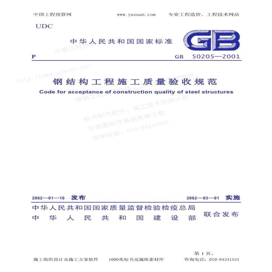 GB50205-2001钢结构工程施工质量验收规范条