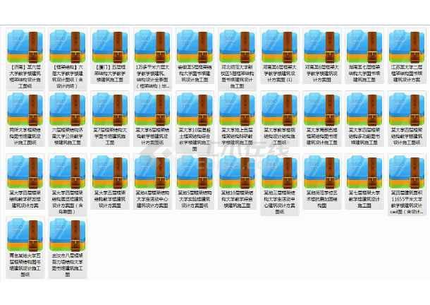 【整合】大学框架结构教学楼建筑设计图(共32套)-图1