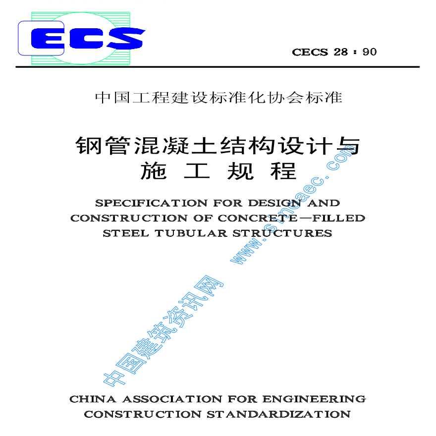 鋼管混凝土結構設計與施工規程
