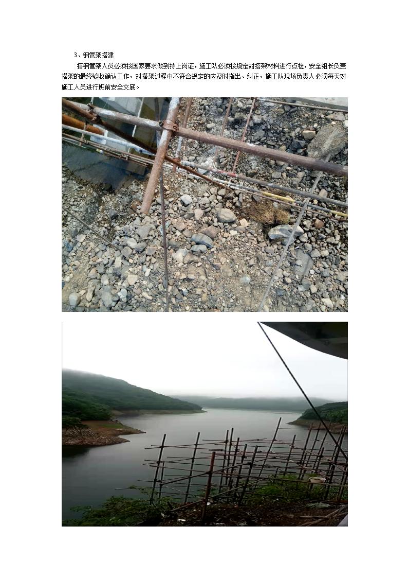 辽宁 本溪 关山湖景区项目
