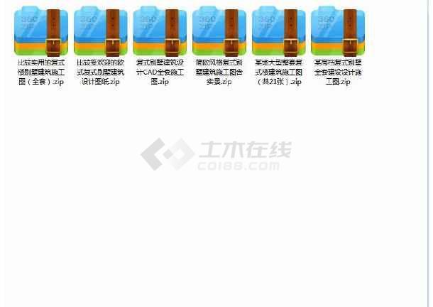 【整合】六套复式别墅建筑施工图纸-图1