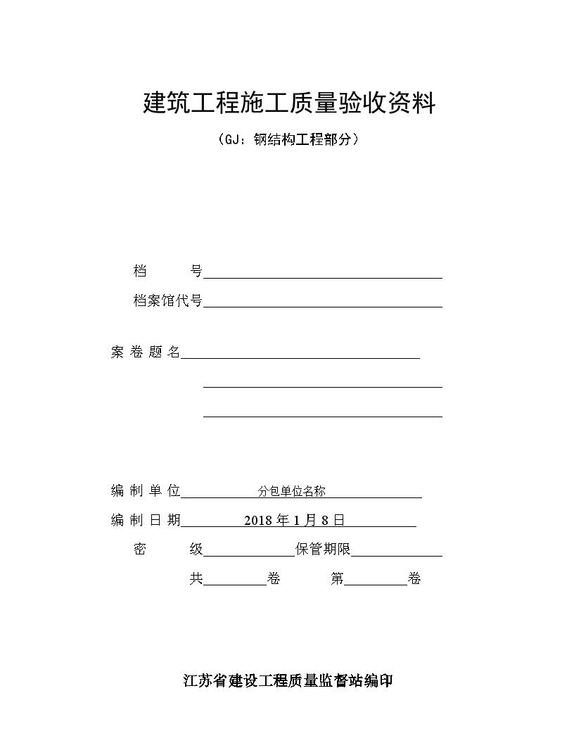 江苏省钢结构质量验收施工方案 - 施工方案论文文档