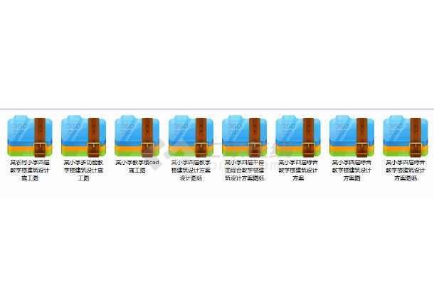 小学教学楼建筑设计施工图(八套)-图1