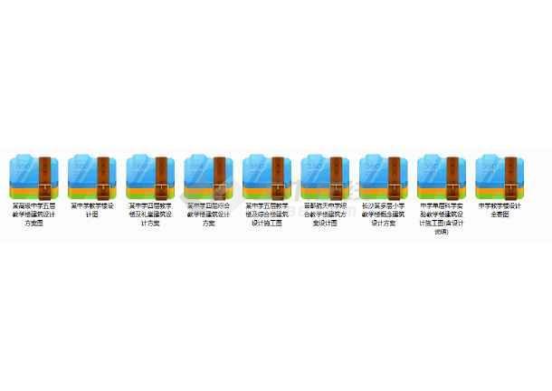 中学教学楼建筑设计CAD图(九套)-图1