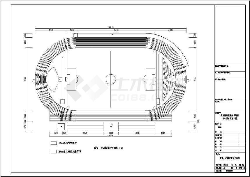 400米扳手图纸运动场建筑设计施工图纸火花塞操场跑道图片