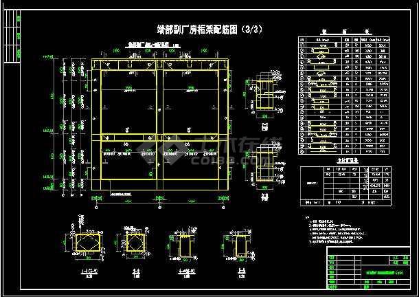 某城市电站副厂房整套cad设计配筋图-图2