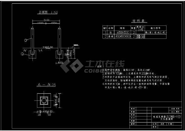 某市变电站基础设备cad施工方案图(内含设计说明)-图2