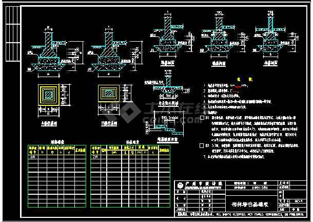 广州市某设计院全套cad结构方案标准图纸