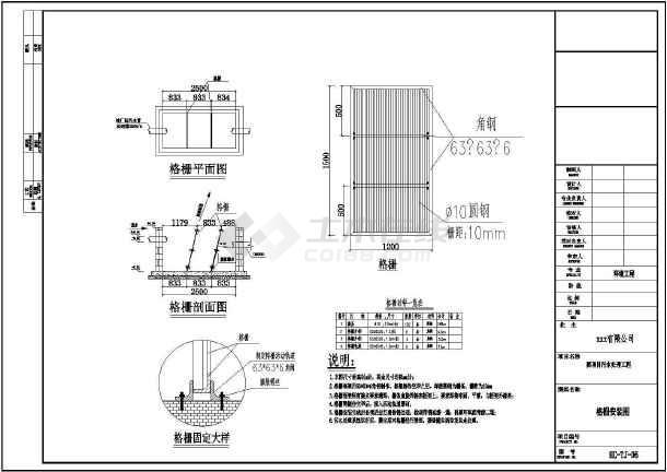 某酒厂污水处理CAD施工图(UASB池)-图1
