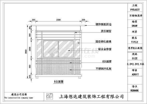 不锈钢冲孔板岗亭3.5x2.5x2.9米CAD图纸-图1